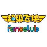 超级飞侠FANSCLUB