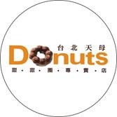 台北天母甜甜圈