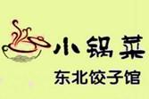 小锅菜东北饺子馆