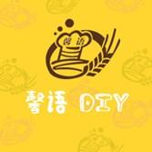 馨语DIY