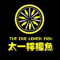 太一柠檬鱼