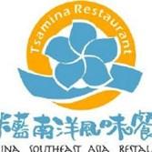 三米蓝南洋风味餐厅