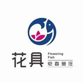 花具炝香鱼庄
