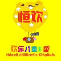 恒欢欢乐儿童王国