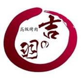 吉羽日式料理