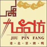 九品坊北京烤鸭