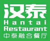 汉泰中泰融合餐厅