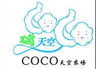 coco天空农场