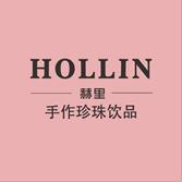 HOLLIN赫里