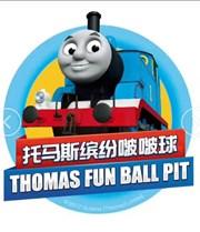 托马斯缤纷啵啵球