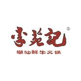 李苑记潮汕牛肉