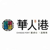 华人港主题餐厅