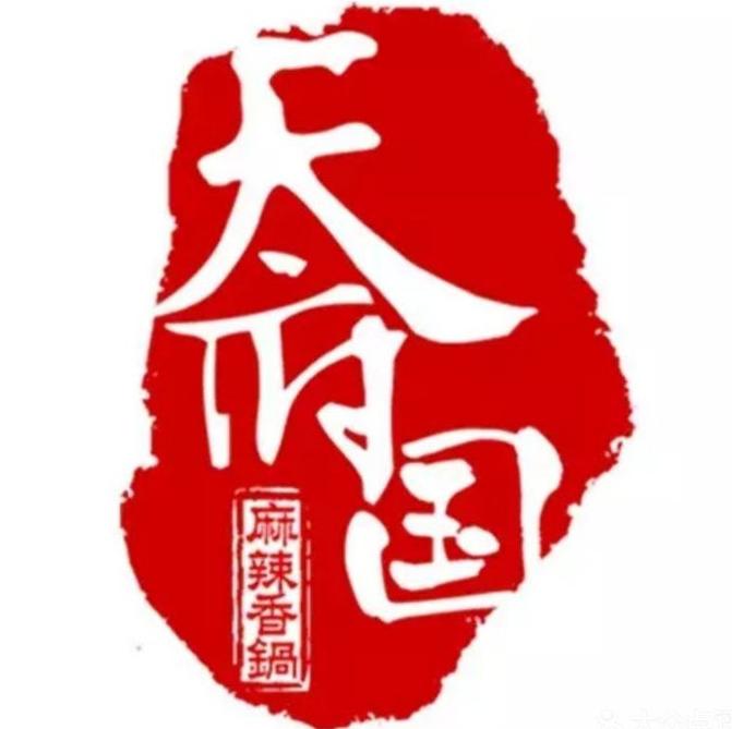 天府國麻辣香鍋