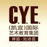 CYE国际艺术教育机构