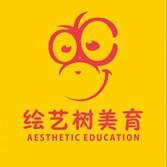 绘艺树儿童美术培训机构