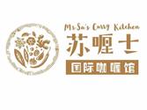 苏喱士国际咖喱馆