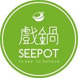 戏锅Seepot