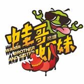 宽塘·蛙哥虾妹