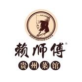 赖师傅贵州乡村菜