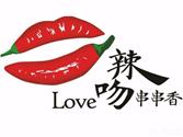 辣吻串串香