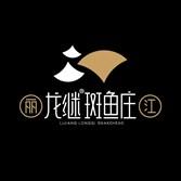 丽江龙继斑鱼庄