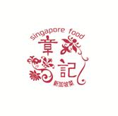 新加坡章记