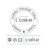 李小白慕斯蛋糕