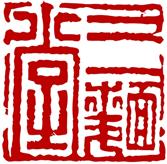三麺堂日式拉面