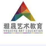 雅晟艺术教育
