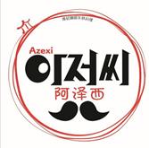 阿泽西韩国年糕料理
