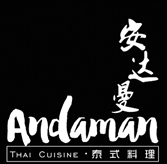 安达曼泰国料理
