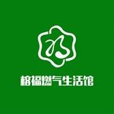 榕福燃气生活馆