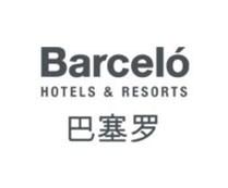 巴塞罗酒店