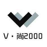 V尚2000