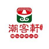 潮客轩·潮汕牛肉火锅