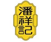潘祥记鲜花饼专营店