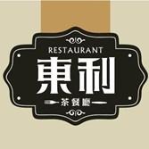 东利茶餐厅