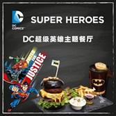 DC超级英雄主题餐厅