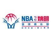 NBA姚明篮球俱乐部