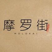 摩罗街 MOLOKAI