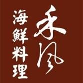 禾风海鲜料理