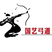 国艺弓道馆