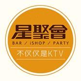 星聚会KTV