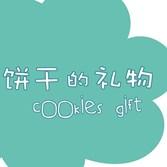 饼干的礼物