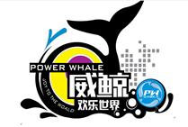 威鲸欢乐世界