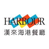 汉来海港自助餐厅