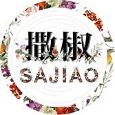 撒椒江湖菜