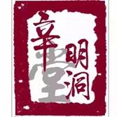 辛明堂洞年糕火锅