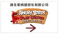 愤怒的小鸟游乐中心