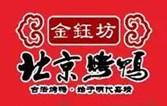 金钰坊北京烤鸭